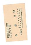 昭和25年代の名刺・封筒